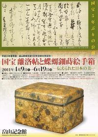 国宝 離洛帖と蝶螺鈿蒔絵手箱 - Art Museum Flyer Collection