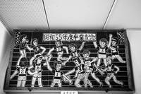 紅葉巡り番外編@日吉五個荘小学校跡・其の二 - デジタルな鍛冶屋の写真歩記