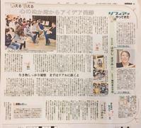 京都新聞「ソフィアがやってきた」 - ますます日記