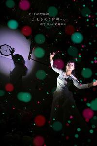 光と影の想像劇「ふしぎのくにの…」追加公演 - びっと飴