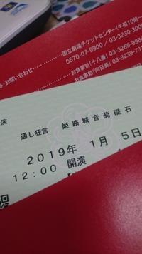初芝居 - trintrin☆dolce☆