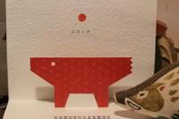年賀カード - 猪こっと猛進