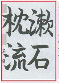 「つくし会」優秀作品(写真版)/'19年1月 - 墨と硯とつくしんぼう