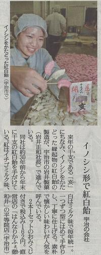 読売新聞にて開運干支飴【亥】が掲載 - 【飴屋通信】 京都の飴工房「岩井製菓」のブログ