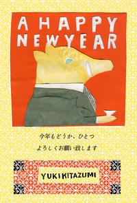 おめでとうございます2019 - yuki kitazumi  blog