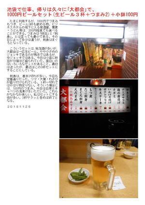 池袋で仕事、帰りは久々に「大都会」で、1000円ビールセット(生ビール3杯+つまみ1)+小鉢100円