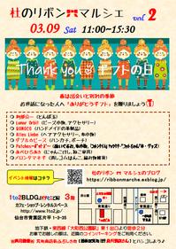2019年お出かけ予定☆ - ダブル☆ピースのオネム雑貨店