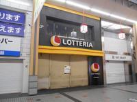 ロッテリア 姫路みゆき通り店 - ここらへんの情報