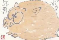 イノシシ「ボク年男」 - ムッチャンの絵手紙日記