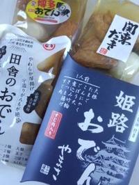 お得で大満足福袋おでん食べ比べセット - 東京ライフ