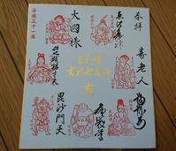 武蔵野吉祥七福神めぐり - 緑のかたつむり