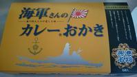 呉の『海軍さんのカレーおかき』 - Tea's room  あっと Japan