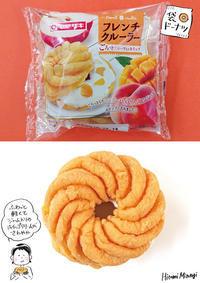 【袋ドーナツ】山崎製パン「フレンチクルーラーごろっとフルーツ入りホイップ」【ふんわり軽くて爽やか】 - 溝呂木一美の仕事と趣味とドーナツ