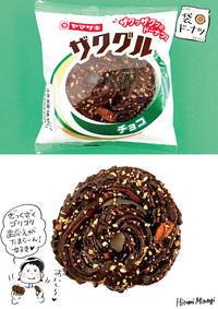 【袋ドーナツ】山崎製パン「ザクグル」【ザックザクの歯応えがたまらん】 - 溝呂木一美の仕事と趣味とドーナツ