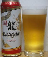 DRAGON 龍 (Дракон) - ポンポコ研究所(アジアのお酒)