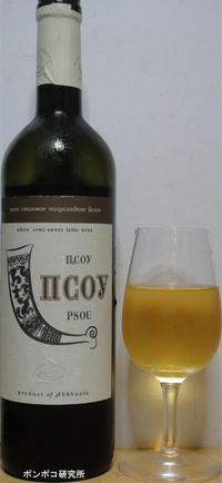 Псоу (Psou) - ポンポコ研究所(アジアのお酒)