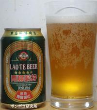 青岛崂特 (Lao Te Beer) - ポンポコ研究所(アジアのお酒)