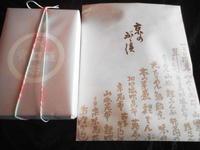 京土産124 甘いんと塩っぱいの♪ 永楽屋 - 転勤日記