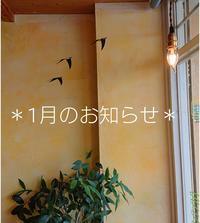*1月のお知らせ* - いとカフェのブログ