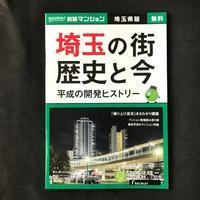 [WORKS]SUUMO新築マンション 埼玉県版埼玉の街 歴史と今 - 机の上で旅をしよう(マップデザイン研究室ブログ)