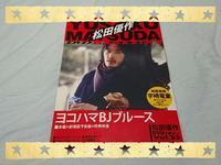 松田優作DVDマガジンVol.23  ヨコハマBJブルース - 無駄遣いな日々