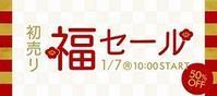 初売り!福SALE開催♪ - クロスプラスブログ