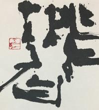 薄日、雪…    「紅」 - 筆文字・商業書道・今日の一文字・書画作品<札幌描き屋工山>