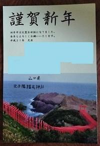 元の隅稲成神社 - シニアMasakoの日々