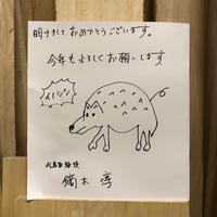 新年のご挨拶 - 鏑木木材株式会社 ブログ