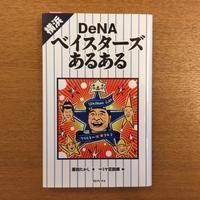 原田たかし「DeNAベイスターズあるある」 - 湘南☆浪漫