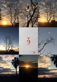 三が日の日の出 - 水鏡 mizukagami