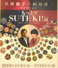 ♥SU・TE・KI!展へ - Zen おりおりの記