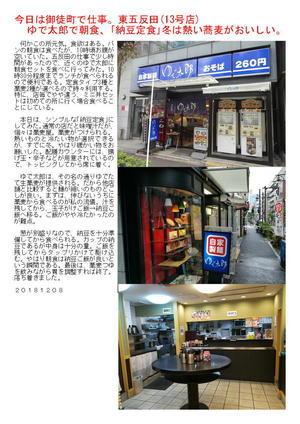 今日は御徒町で仕事。ゆで太郎で朝食、「納豆定食」冬は熱い蕎麦がおいしい。