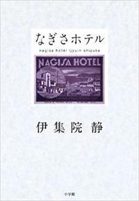 なぎさホテル - 浦安フォト日記