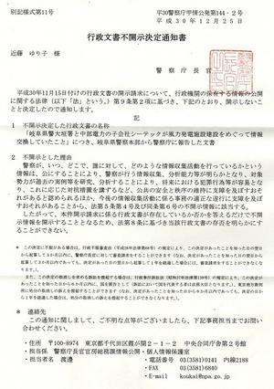 「存否応答拒否」だって?…自分から存在を示した文書を? - 徳山ダム建設中止を求める会事務局長ブログ