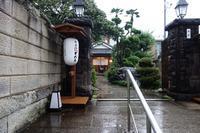 がんこ新宿山野愛子邸 - レトロな建物を訪ねて