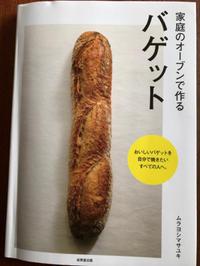 家庭で焼くハード系のパン - おいしいもの大好き♪