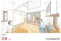 あけましておめでとうございます - 村田淳建築研究室 つれづれ