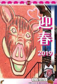 2019 明けましておめでとうございます!!! - 「ナ」がカタカナな理由(わケ)!!