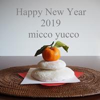 2019年☆本年もどうぞよろしくお願いします - micco yucco