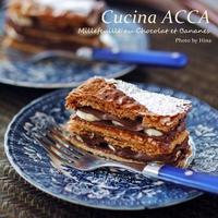 チョコ・バナナ・ミルフィーユ(Millefeuille au Chocolat et Banane) - Cucina ACCA