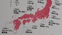2019 ツーリングラリー企画(四国編) - taka@でございます!