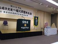2019年1月のお稽古日 - 玉造詩吟教室