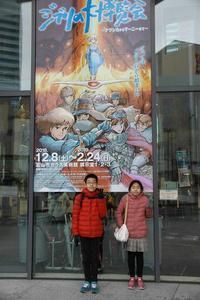 2019-01-05 富山市ジブリの大博覧会 - くのさんち