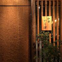 和食 いし津 @北堀江でキラリと光る一軒 - Kaorin@フードライターのヘベレケ日記
