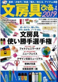 AZUMAYA Leather deskpad(A4)文房具ぴあ2019に掲載いただきました! - 平成25年に創業100年を迎えた革小物製品専門店東屋あととり娘の徒然日記
