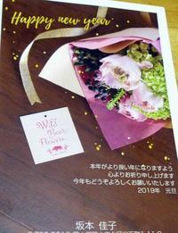 2019/ 新年です。 - Happy world by yoshiko