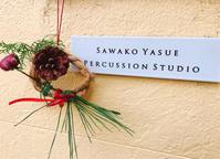 あけましておめでとうございます - sawako blog
