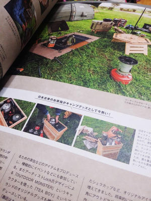 Camp Goods Magazine -
