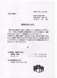 戸板小学校資源回収のお礼 - 若宮新町会ブログ